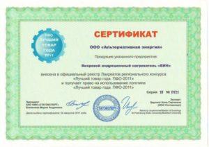 Сертификаты качества на товар